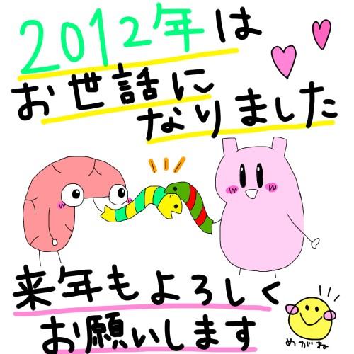 2012年!!