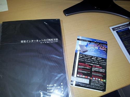 ビジネスホテル20120606_152456
