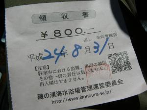 P1200761_convert_20120831165353.jpg