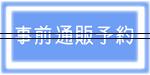 yoyaku2ow.jpg