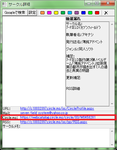 c83_info.png