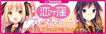 恋ヶ窪プリンセスハニー