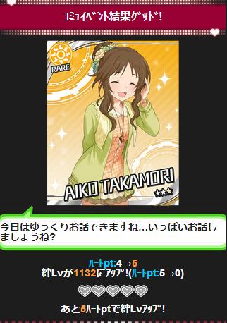 aikokizuna1132.png