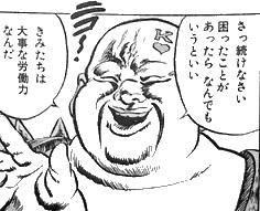daijinaroudouryoku.jpg