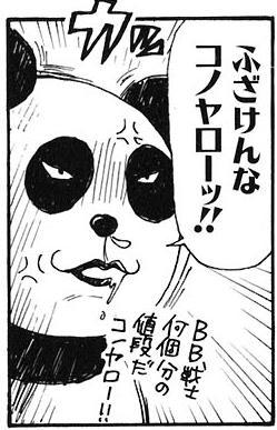 huzakennakonoyarou.jpg
