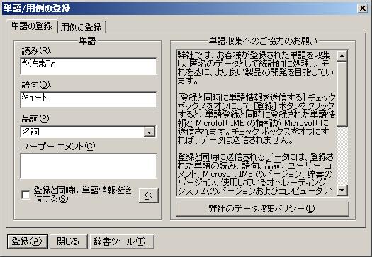 makotojisyotouroku.jpg