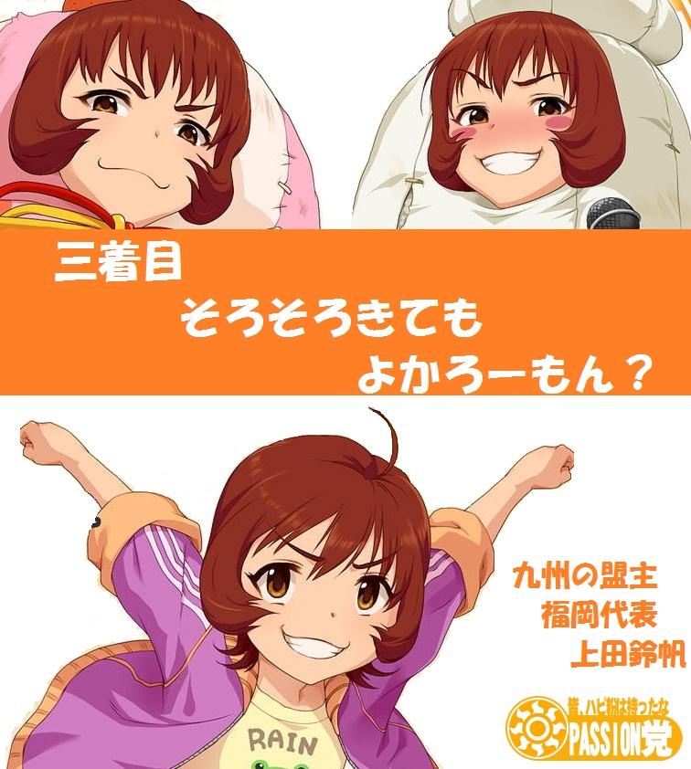 senkyoueda2.jpg