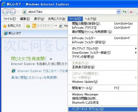 IE8 > ツール > インターネット オプション