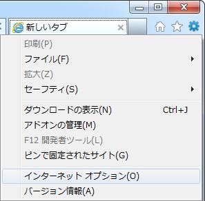 ツール > インターネット オプション
