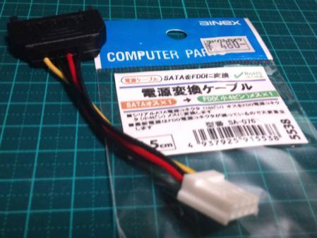 アイネックス 電源変換ケーブル SA-076