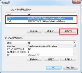 ユーザー環境変数「TEMP」、「TMP」を削除