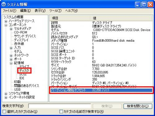 XPシステム情報_32,256バイト