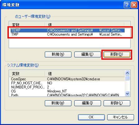「ユーザー環境変数」の「TEMP」、「TMP」を削除