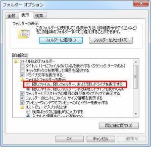 [隠しファイル、隠しフォルダー、および隠しドライブを表示する] にチェック