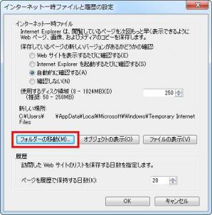 インターネット一時ファイルと履歴の設定 > フォルダーの移動