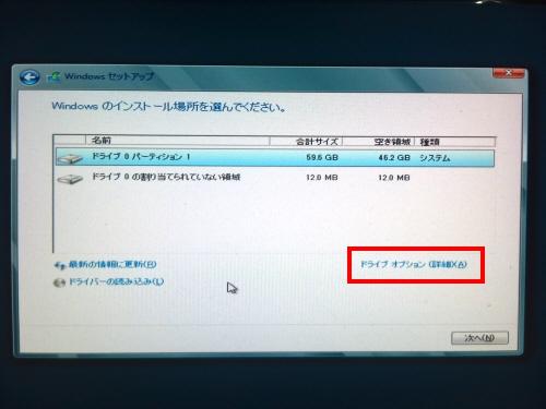 Windows インストール場所選択画面