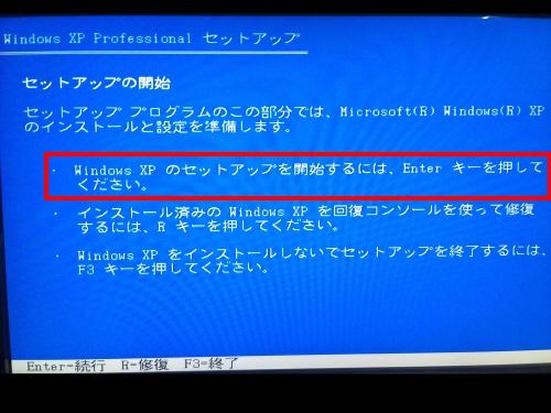 Windows XP の「セットアップの開始」画面