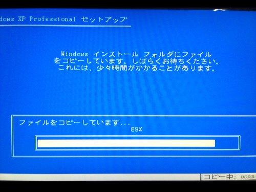Windows XP インストール中
