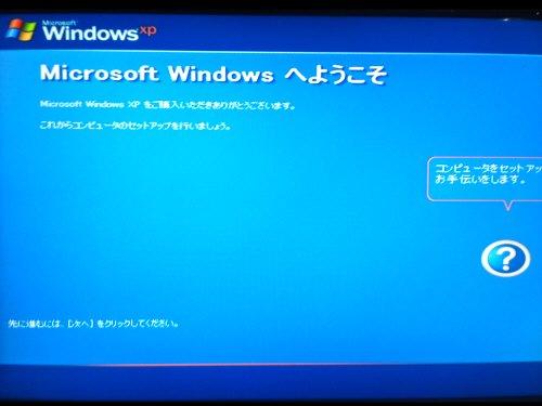 コンピュータ セットアップ画面