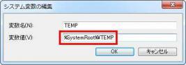 「TEMP」の変数値編集