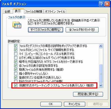 [保護されたオペレーティング システム ファイルを表示しない (推奨)] のチェックを外す