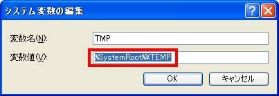 変数「TMP」の変数値の編集