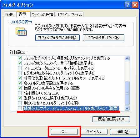 [保護されたオペレーティング システム ファイルを表示しない (推奨)] の非チェック確認