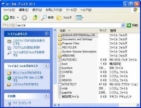 システムファイル表示の様子