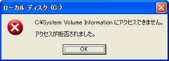 「System Volume Information」フォルダ(システムファイル)がアクセス拒否