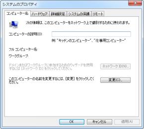 Windows7「システムのプロパティ」