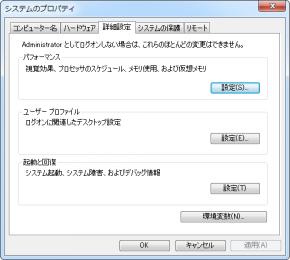 Windows7「システムのプロパティ」 「詳細設定」タブ
