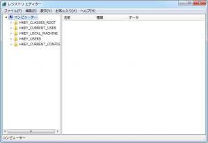 Windows7 レジストリエディター