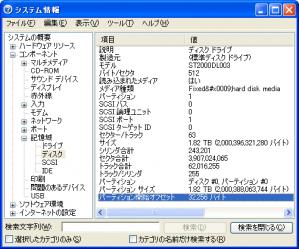 システム情報