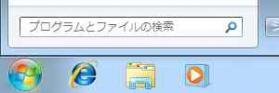 「プログラムとファイルの検索」
