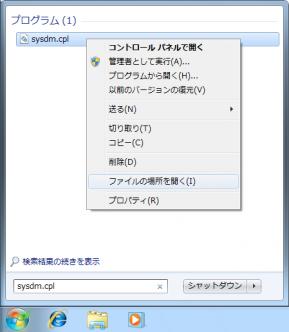 『sysdm.cpl』ファイルの場所を開く