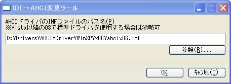 「IDE→AHCI変更ツール」でAHCIドライバを参照