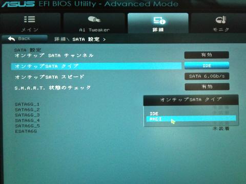 再起動でBIOS画面に行き、IDEモードからAHCIモードに変更