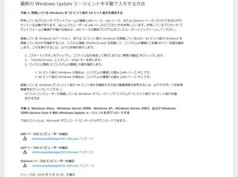 コンピューターの更新プログラムの管理に役立てられる Windows Update エージェントの最新のバージョンを入手する方法