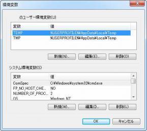 Windows 7 の「環境変数」ダイアログボックス