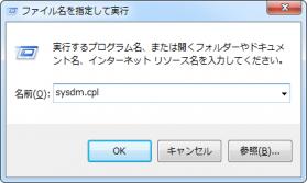 「ファイル名を指定して実行」『sysdm.cpl』
