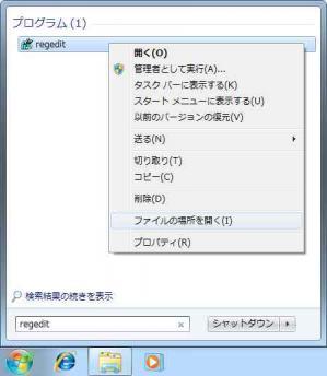 「ファイルの場所を開く」でregedit.exeの置き場所へ