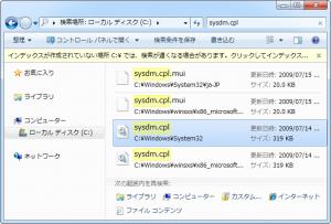 「検索ボックス」『sysdm.cpl』