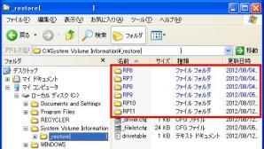 System Volume Information > _restore
