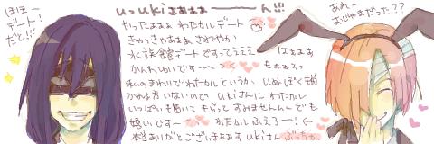 ukiさんへのお礼コメント