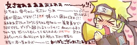 文さんへのお礼コメント!