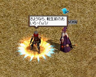 転生2ヽ(ω)ノ