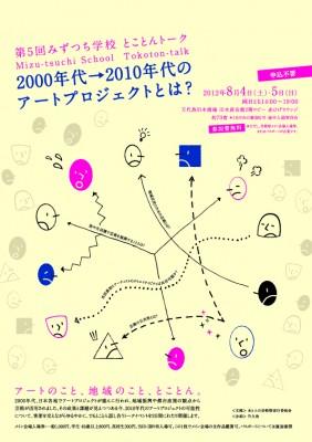 tokotonn-omote-282x400.jpg