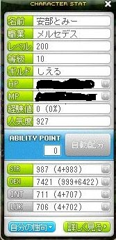 Maple120525_210457.jpg