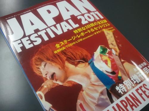 ROCKIN'ON JAPAN増刊号 2011 08