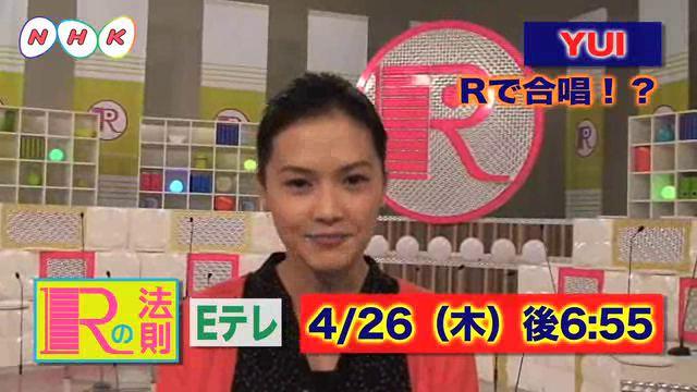 YUI 画像 NHK Rの法則
